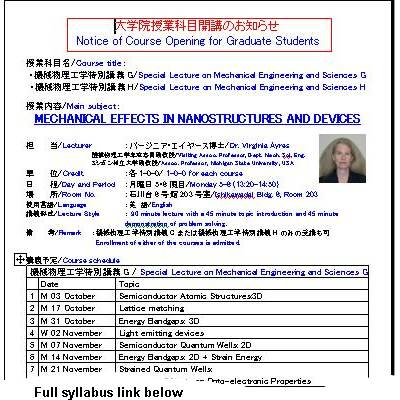 Professor Ayres' Tokyo Institute of Technology Course Announcement